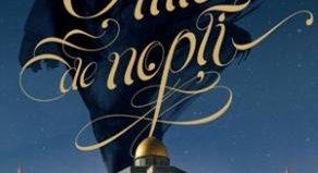 O mie de nopti de E.K.Johnston - Editura Trei - fantasy - legenda